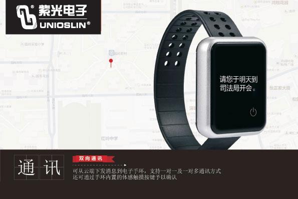 紫光电子计算机矫正社区手表手环
